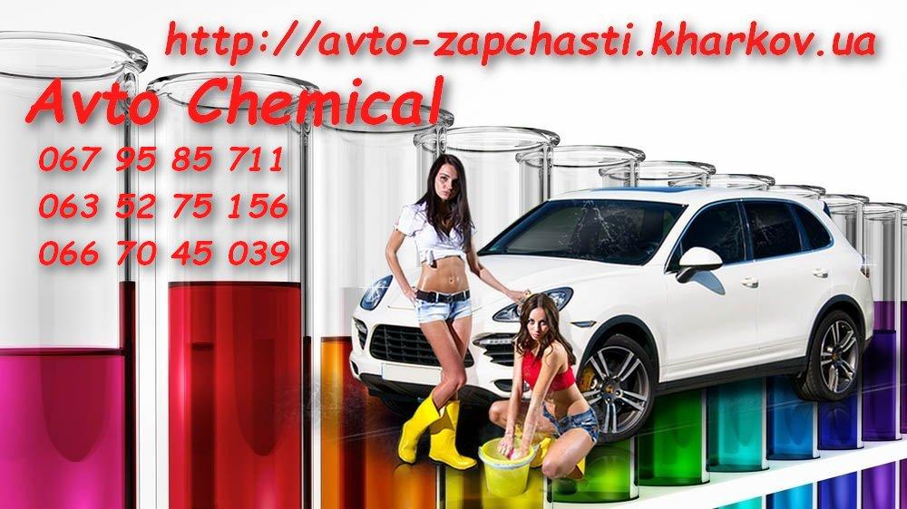 Avto chemical автохимия, автокосметика, автомасла, автофильтра. ( продам , харьков украина ) / доска объявлений `ukrcommerce.com.