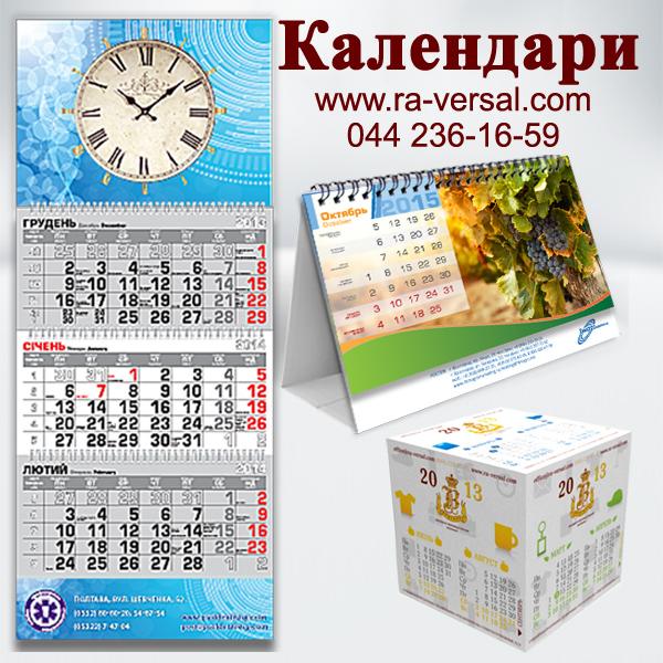 Перекидной календарь с фотографиями на 2016 гДизайн
