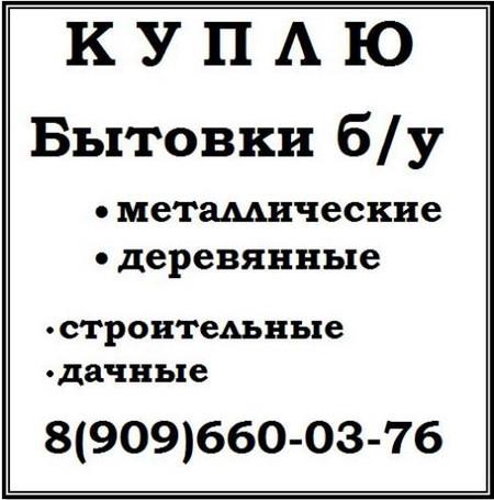 Объявления куплю строительство разместить объявление бесплатно украина донецк 106.4