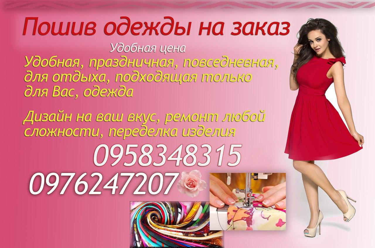 Принимаем заказ на пошив одежды