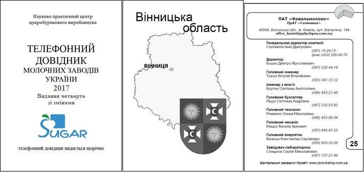 Справочник Телефонов Предприятий Украины