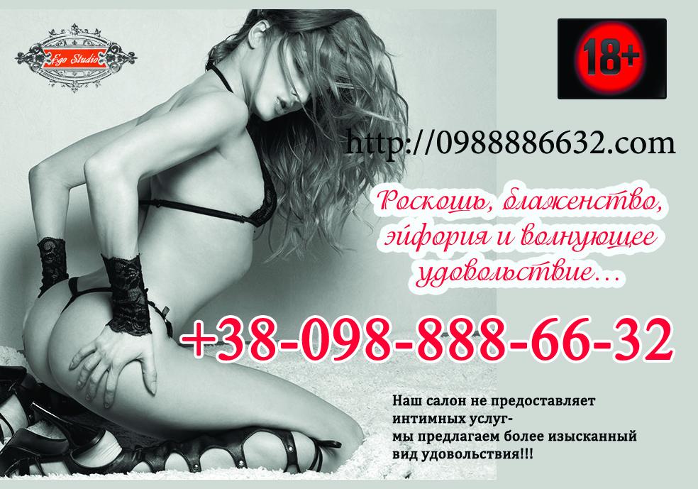 obyavleniya-uslugi-intima-kiev