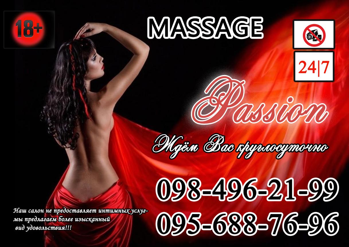 salon-eroticheskogo-massazha-eyforiya