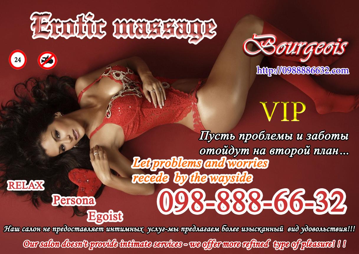 eroticheskiy-massazh-v-kieve