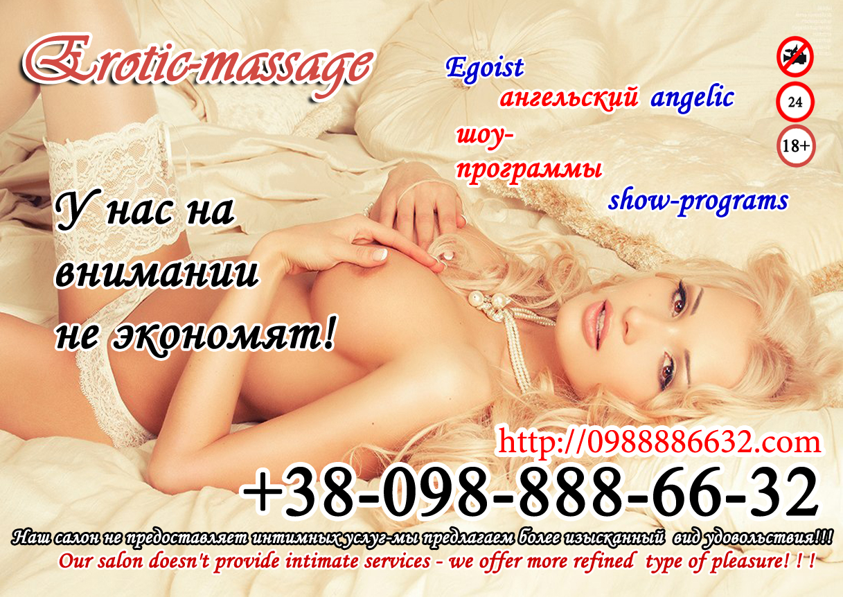 eroticheskiy-massazh-obyavleniya-chelyabinsk