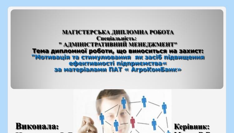 Магистерская дипломная работа продам Киев Украина доска  Магистерская дипломная работа