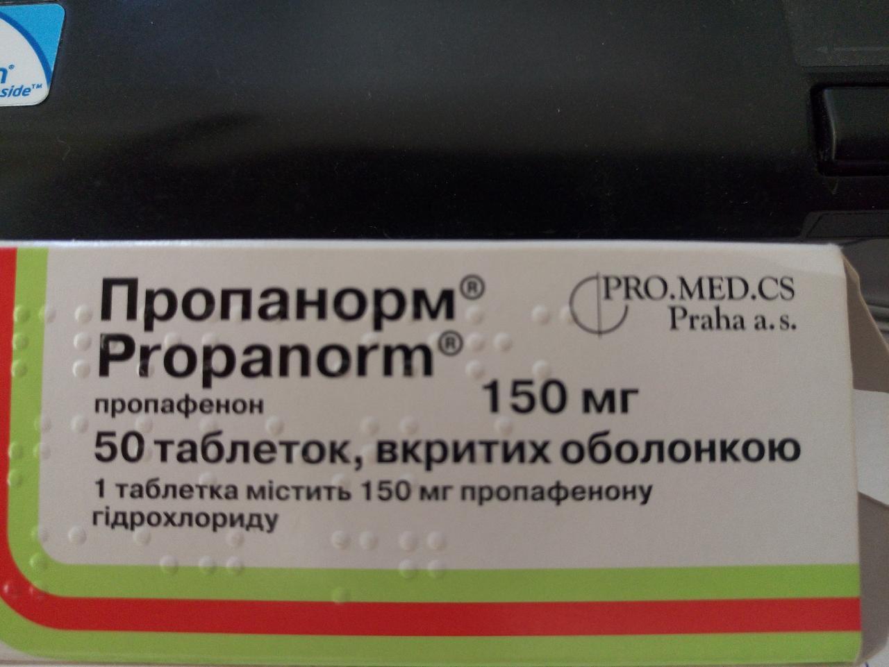 инструкция таблетка пропонорм
