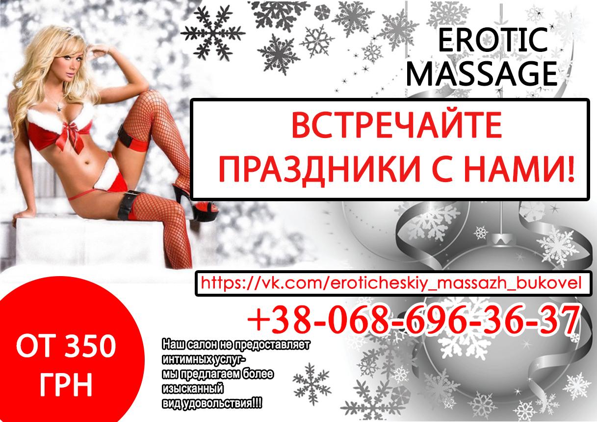 Эротический массаж буковель @ 18-porno.ru