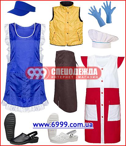 Одежда и обувь для персонала сферы услуг и торговли 89713487ff781