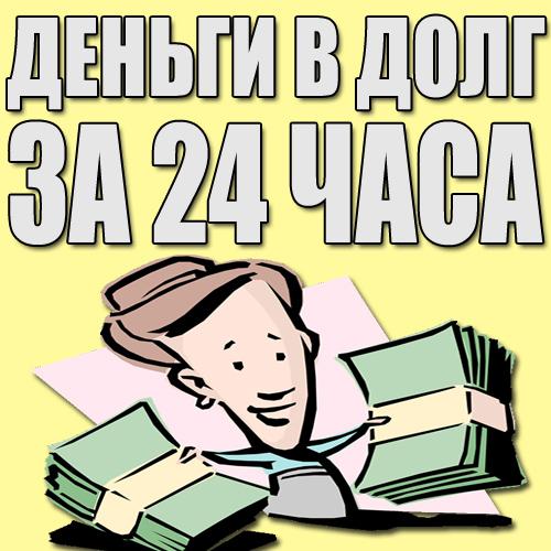 Частный займ без залога в украине