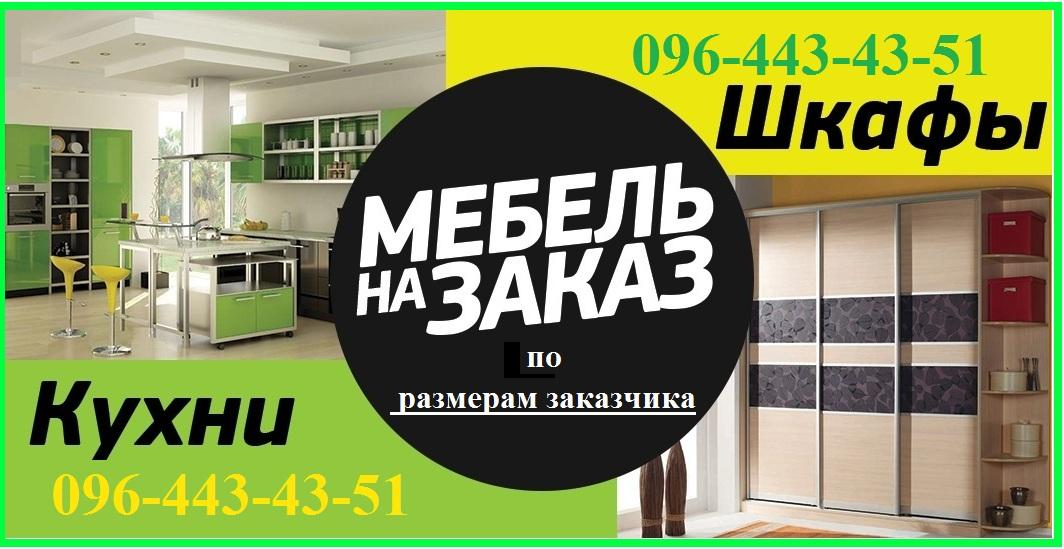 Шкаф купе по размерам на заказ, встроенный ( производство , .