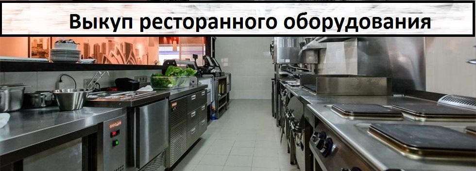 Объявления куплю ресторанное оборудование газета евразия уфа бесплатное объявление