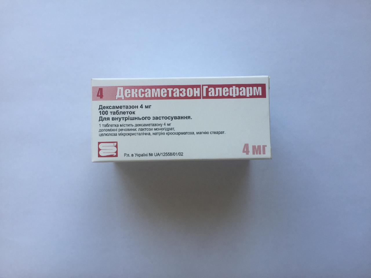 Дексаметазон-Галефарм  4мг, Швейцария, Galepharm
