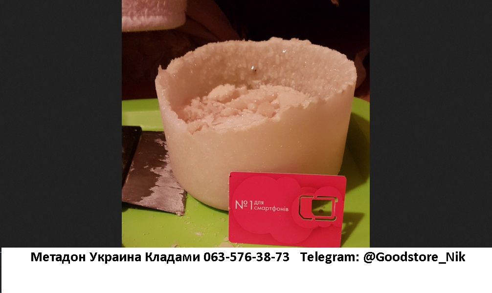 Метадон Кладом О63-576-38-73  @Goodstore Shop (Telegram магазин) @Goodstore_Nik (Telegram оператор 24/7)
