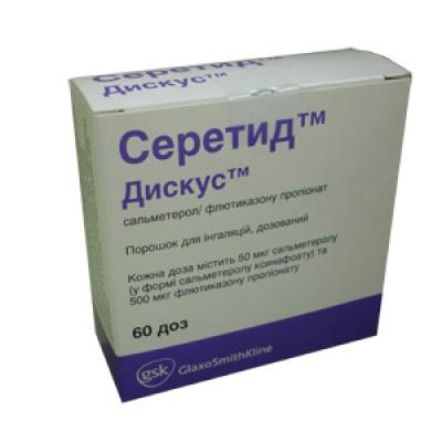 серетид дискус гормональный препарат